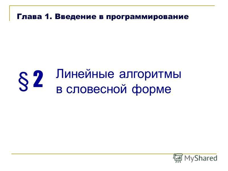 § 2 Линейные алгоритмы в словесной форме Глава 1. Введение в программирование