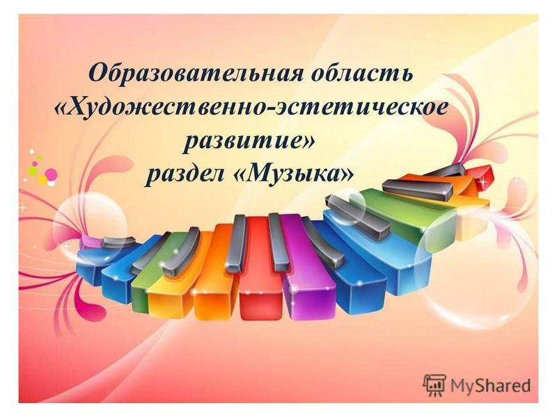 Образовательная область «Художественно-эстетическое развитие» раздел «Музыка»