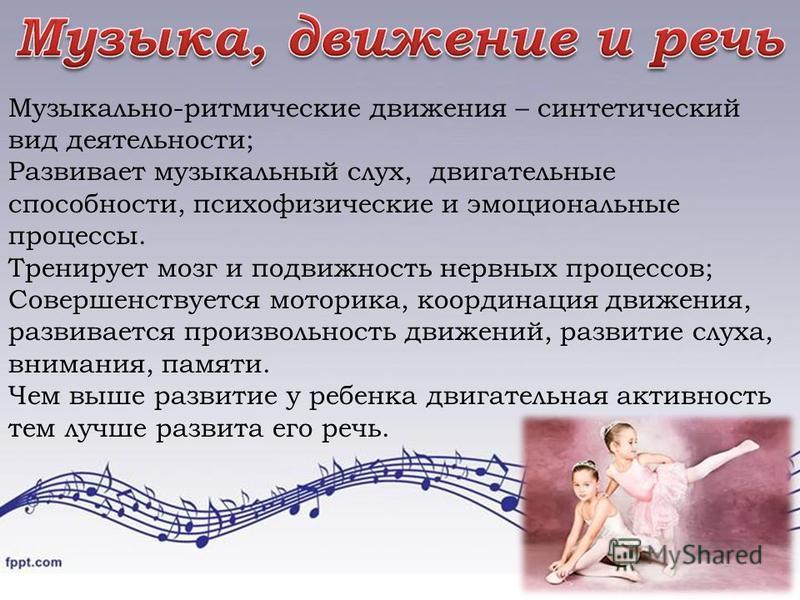 Музыкально-ритмические движения – синтетический вид деятельности; Развивает музыкальный слух, двигательные способности, психофизические и эмоциональные процессы. Тренирует мозг и подвижность нервных процессов; Совершенствуется моторика, координация д