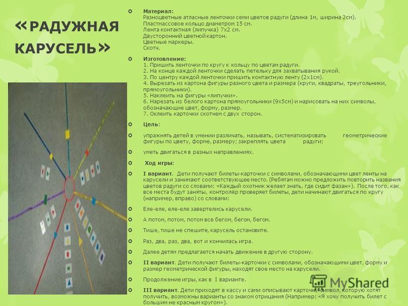 « РАДУЖНАЯ КАРУСЕЛЬ » Материал: Разноцветные атласные ленточки семи цветов радуги (длина 1 м, ширина 2 см). Пластмассовое кольцо диаметром 15 см. Лента контактная (липучка) 7 х 2 см. Двусторонний цветной картон. Цветные маркеры. Скотч. Изготовление:
