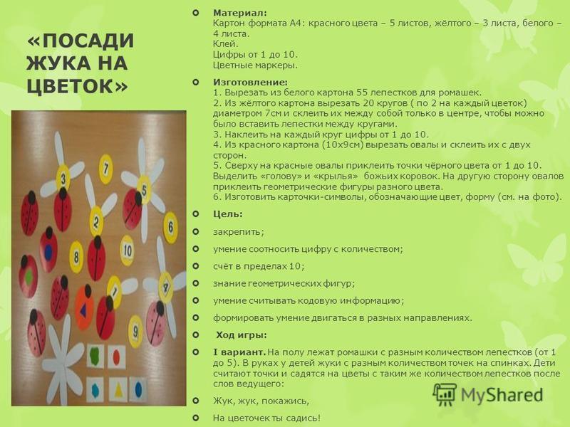 «ПОСАДИ ЖУКА НА ЦВЕТОК» Материал: Картон формата А4: красного цвета – 5 листов, жёлтого – 3 листа, белого – 4 листа. Клей. Цифры от 1 до 10. Цветные маркеры. Изготовление: 1. Вырезать из белого картона 55 лепестков для ромашек. 2. Из жёлтого картона