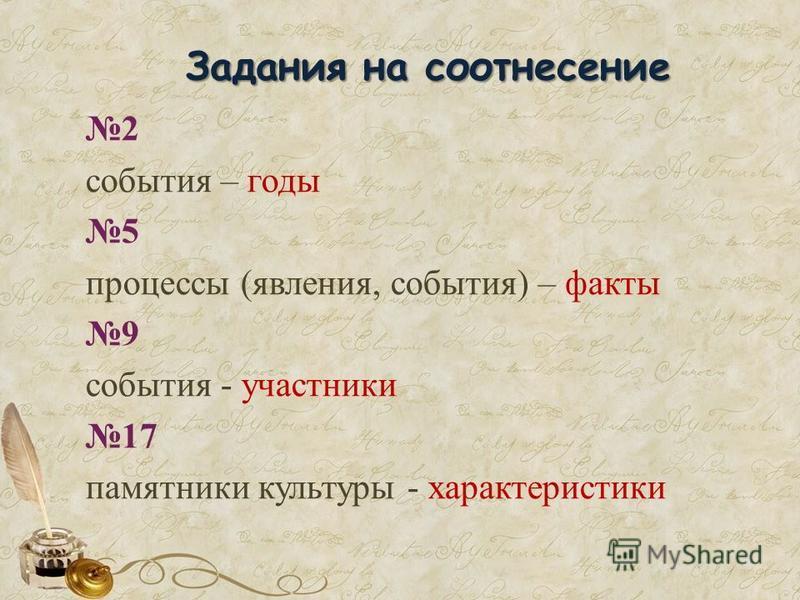 Задания на соотнесение 2 события – годы 5 процессы (явления, события) – факты 9 события - участники 17 памятники культуры - характеристики