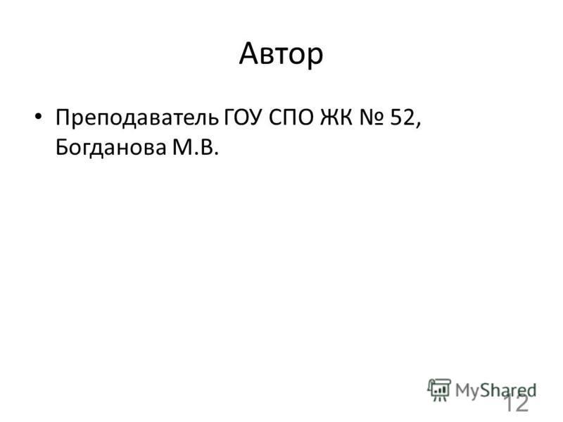 Автор Преподаватель ГОУ СПО ЖК 52, Богданова М.В. 12