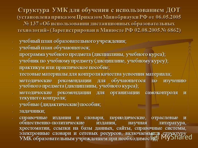 Структура УМК для обучения с использованием ДОТ (установлена приказом Приказом Минобрнауки РФ от 06.05.2005 137 «Об использовании дистанционных образовательных технологий» (Зарегистрирован в Минюсте РФ 02.08.2005 6862) - учебный план образовательного