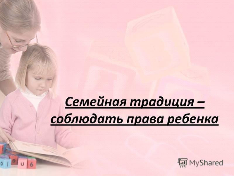 Семейная традиция – соблюдать права ребенка