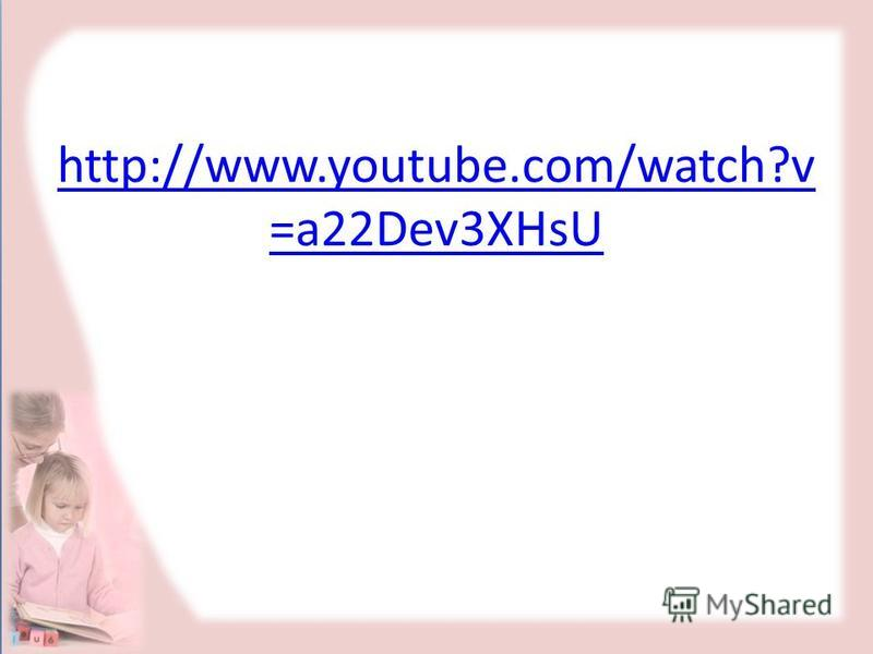 http://www.youtube.com/watch?v =a22Dev3XHsU