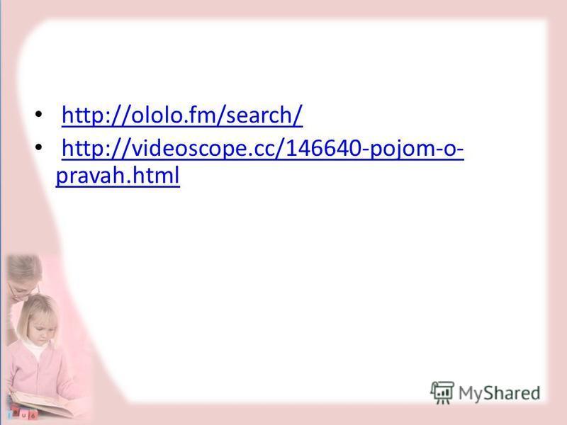http://ololo.fm/search/ http://videoscope.cc/146640-pojom-o- pravah.htmlhttp://videoscope.cc/146640-pojom-o- pravah.html