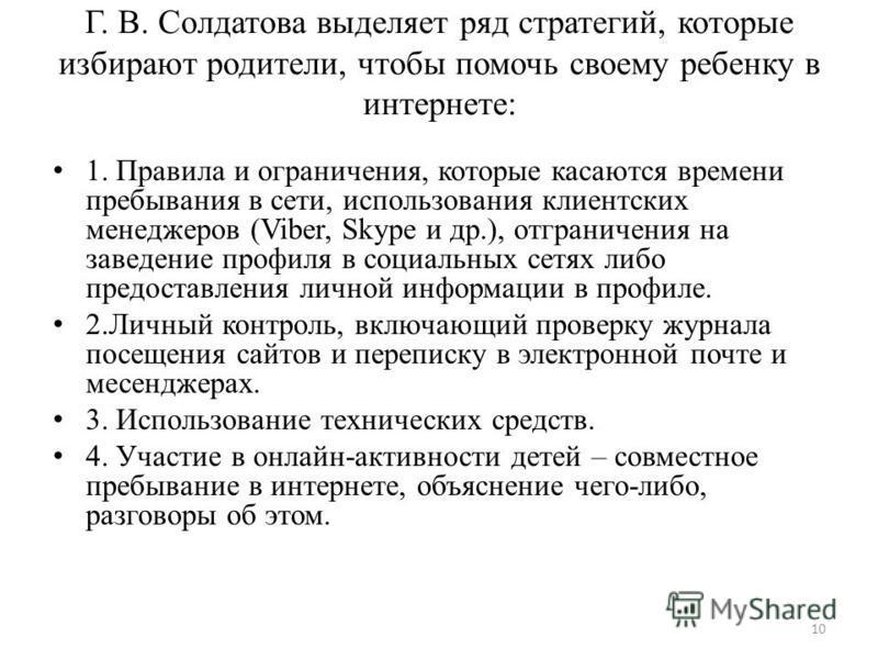 Г. В. Солдатова выделяет ряд стратегий, которые избирают родители, чтобы помочь своему ребенку в интернете: 1. Правила и ограничения, которые касаются времени пребывания в сети, использования клиентских менеджеров (Viber, Skype и др.), отграничения н