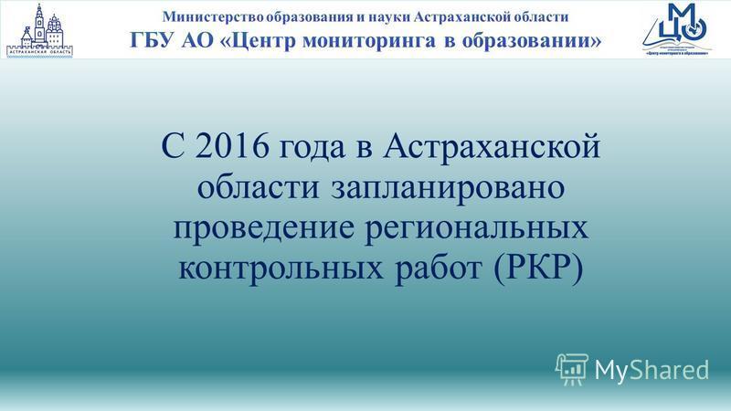 С 2016 года в Астраханской области запланировано проведение региональных контрольных работ (РКР)