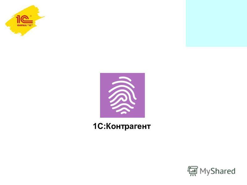 1С:Контрагент