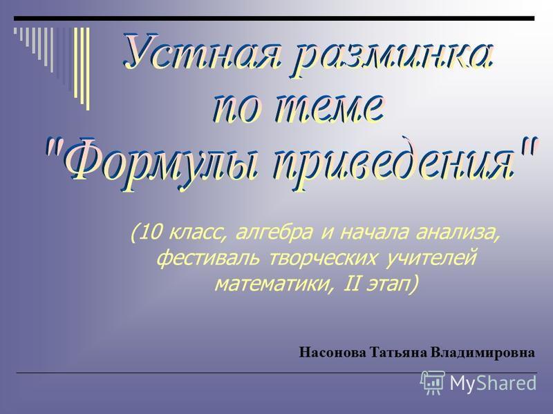Насонова Татьяна Владимировна (10 класс, алгебра и начала анализа, фестиваль творческих учителей математики, II этап)