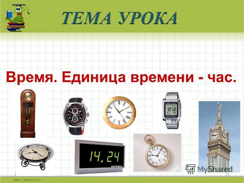 04.12.201513 Время. Единица времени - час.