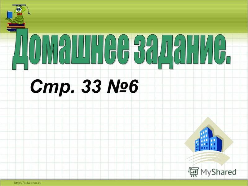 Стр. 33 6