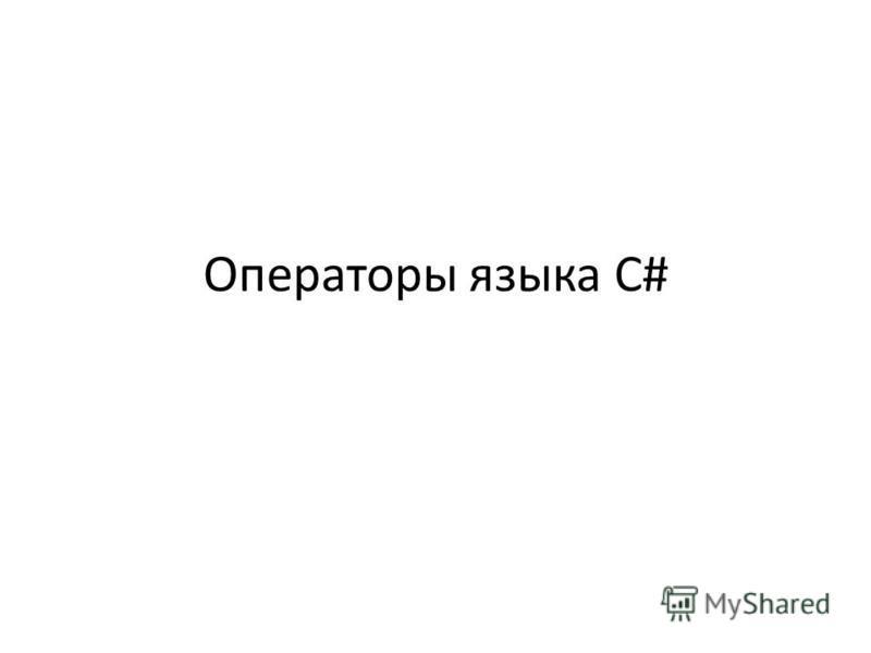 Операторы языка C#