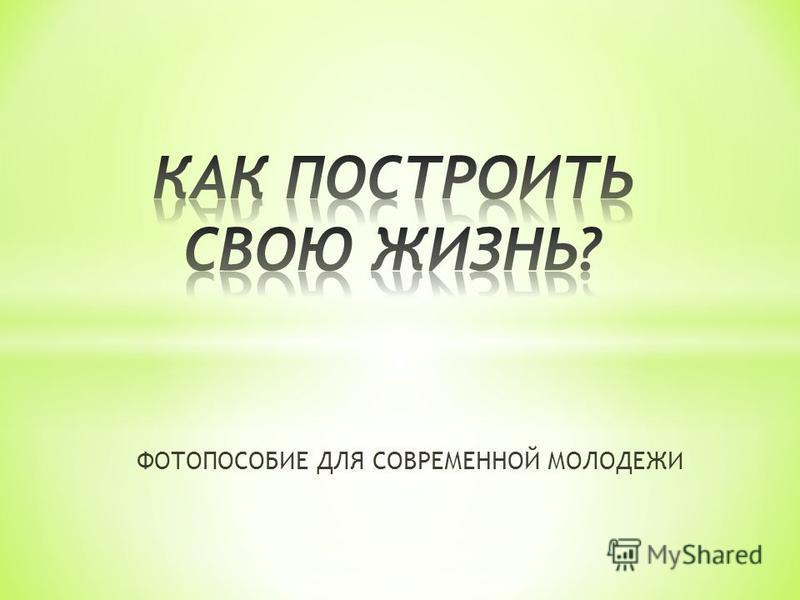 ФОТОПОСОБИЕ ДЛЯ СОВРЕМЕННОЙ МОЛОДЕЖИ