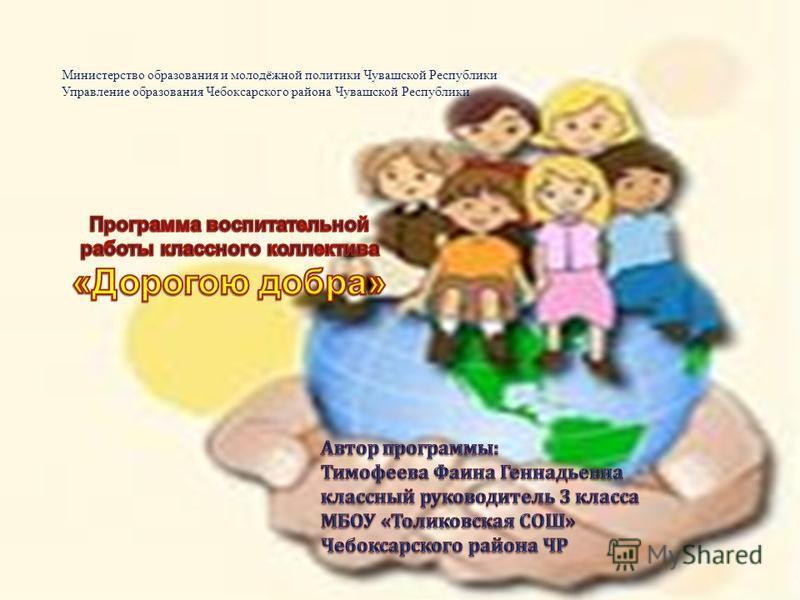 Министерство образования и молодёжной политики Чувашской Республики Управление образования Чебоксарского района Чувашской Республики