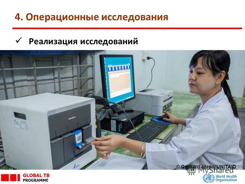 4. Операционные исследования Реализация исследований © Gerhard Jörén/ UNITAID