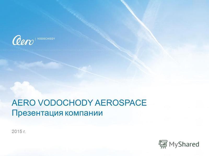 2015 г. AERO VODOCHODY AEROSPACE Презентация компании