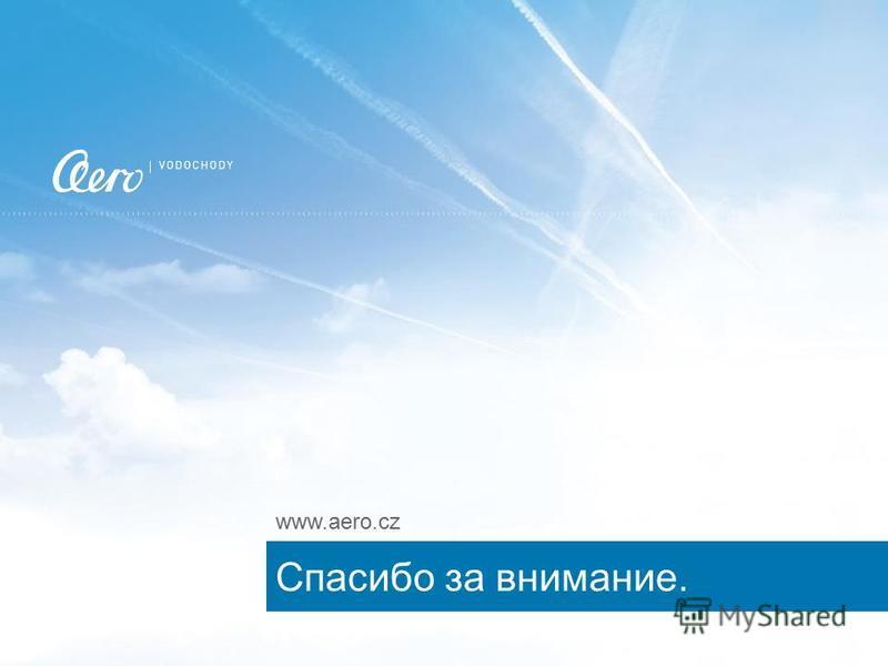 www.aero.cz Спасибо за внимание.