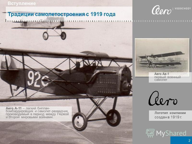 2 Традиции самолетостроения с 1919 года Aero A-11 – легкий биплан- бомбардировщик и самолет-разведчик, производимый в период между Первой и Второй мировыми войнами. Вступление Aero Ae-1 первый военный самолет Логотип компании создан в 1919 г.