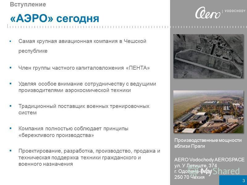 3 «АЭРО» сегодня Самая крупная авиационная компания в Чешской республике Член группы частного капиталовложения «ПЕНТА» Уделяя особое внимание сотрудничеству с ведущими производителями аэрокосмической техники Традиционный поставщик военных тренировочн