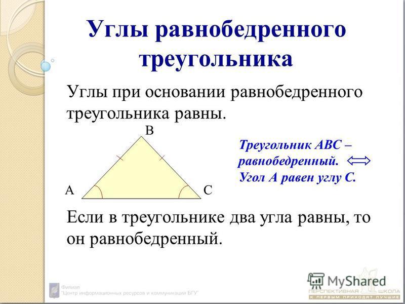 Углы равнобедренного треугольника Углы при основании равнобедренного треугольника равны. Если в треугольнике два угла равны, то он равнобедренный. А В С Треугольник АВС – равнобедренный. Угол А равен углу С.