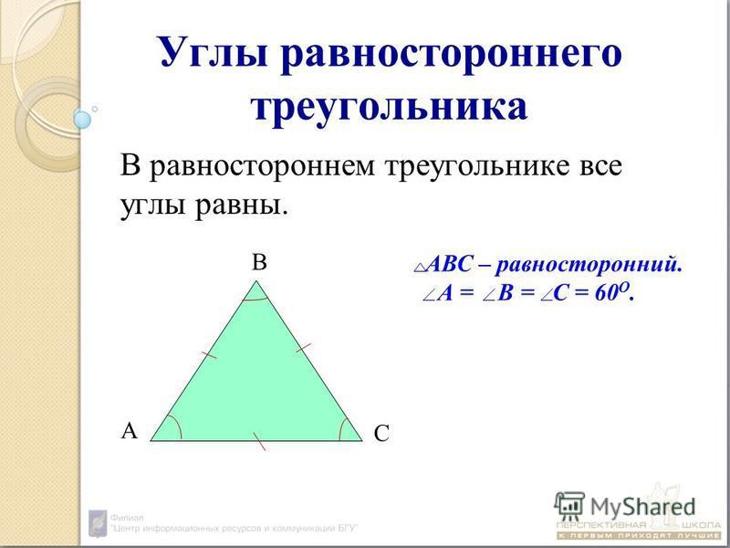Углы равностороннего треугольника В равностороннем треугольнике все углы равны. А В С АВС – равносторонний. А = В = С = 60 О.