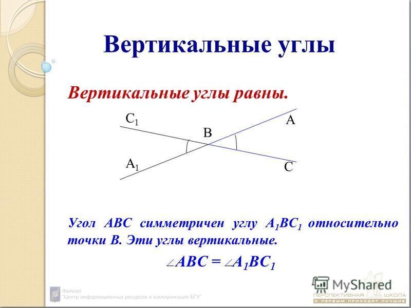 Вертикальные углы Вертикальные углы равны. Угол АВС симметричен углу А 1 ВС 1 относительно точки B. Эти углы вертикальные. АВС = А 1 ВС 1 А В С С1С1 А1А1