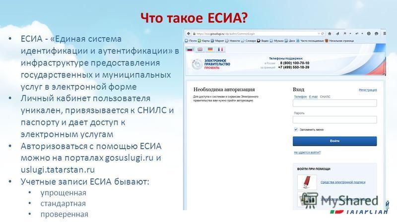 Что такое ЕСИА? ЕСИА - «Единая система идентификации и аутентификации» в инфраструктуре предоставления государственных и муниципальных услуг в электронной форме Личный кабинет пользователя уникален, привязывается к СНИЛС и паспорту и дает доступ к эл