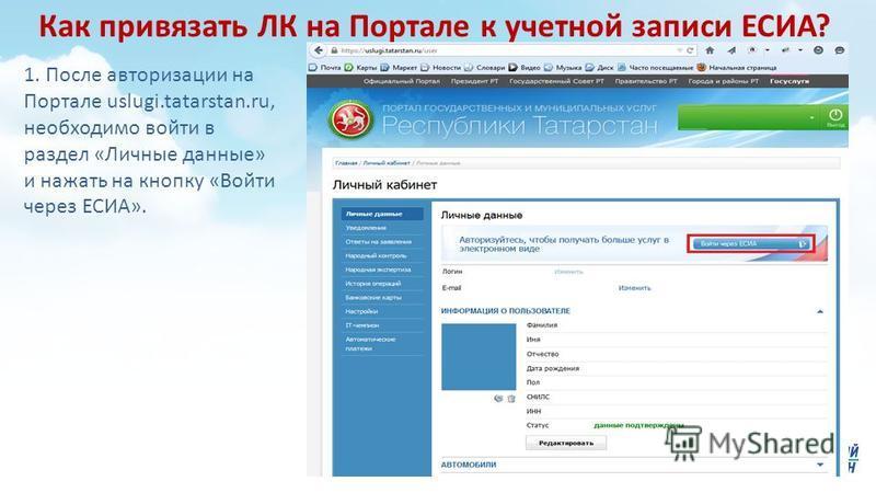 Как привязать ЛК на Портале к учетной записи ЕСИА? 1. После авторизации на Портале uslugi.tatarstan.ru, необходимо войти в раздел «Личные данные» и нажать на кнопку «Войти через ЕСИА».