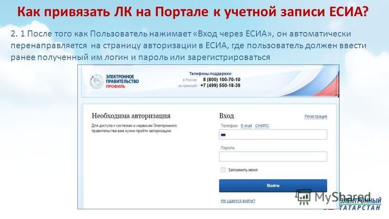 Как привязать ЛК на Портале к учетной записи ЕСИА? 2. 1 После того как Пользователь нажимает «Вход через ЕСИА», он автоматически перенаправляется на страницу авторизации в ЕСИА, где пользователь должен ввести ранее полученный им логин и пароль или за