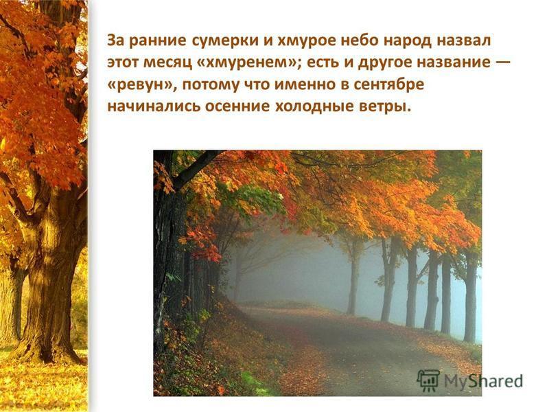 За ранние сумерки и хмурое небо народ назвал этот месяц «хмуренем»; есть и другое название «ревун», потому что именно в сентябре начинались осенние холодные ветры.
