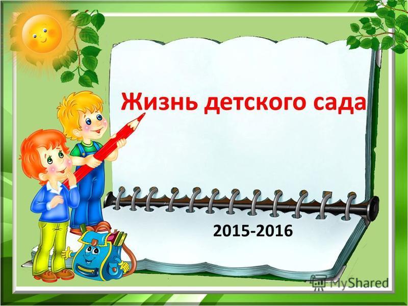 Жизнь детского сада 2015-2016
