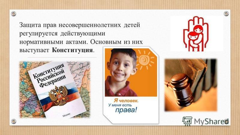 Защита прав несовершеннолетних детей регулируется действующими нормативными актами. Основным из них выступает Конституция.