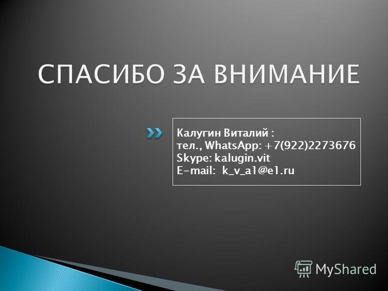 Калугин Виталий : тел., WhatsApp: +7(922)2273676 Skype: kalugin.vit E-mail: k_v_a1@e1.ru