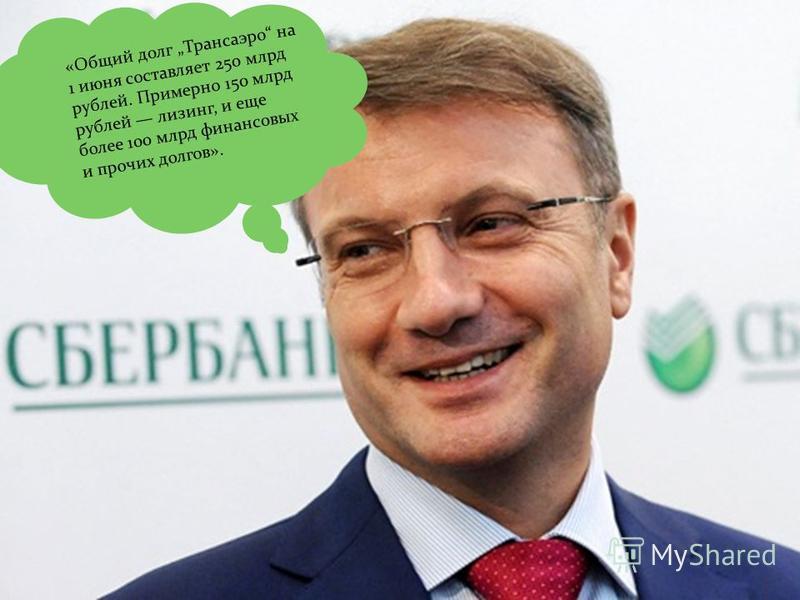 «Общий долг Трансаэро на 1 июня составляет 250 млрд рублей. Примерно 150 млрд рублей лизинг, и еще более 100 млрд финансовых и прочих долгов».