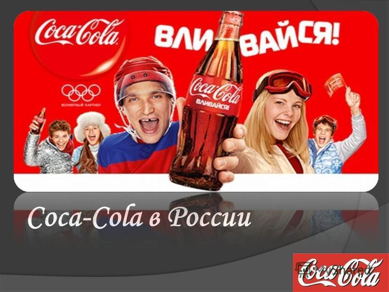 Coca-Cola в России