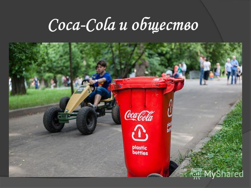 Coca-Cola и общество