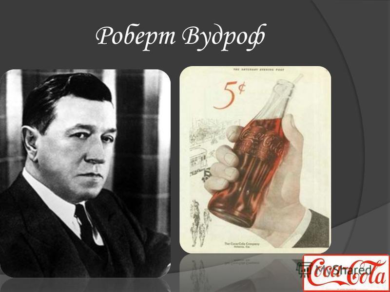 Роберт Вудроф