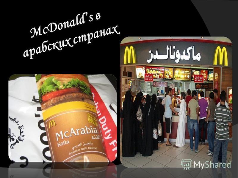 McDonalds в арабских странах