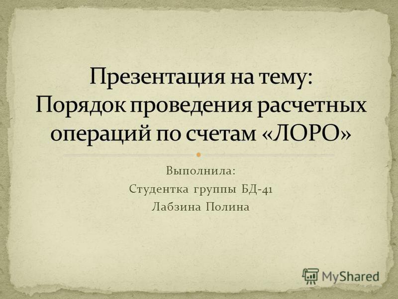 Выполнила: Студентка группы БД-41 Лабзина Полина