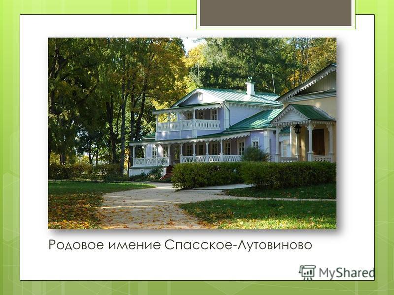 Родовое имение Спасское-Лутовиново