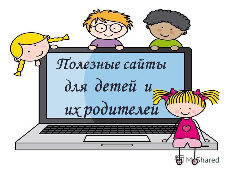 Полезные сайты для детей и их родителей