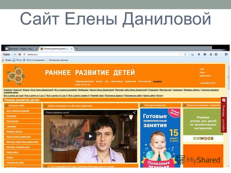 Сайт Елены Даниловой