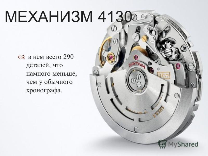 в нем всего 290 деталей, что намного меньше, чем у обычного хронографа. МЕХАНИЗМ 4130