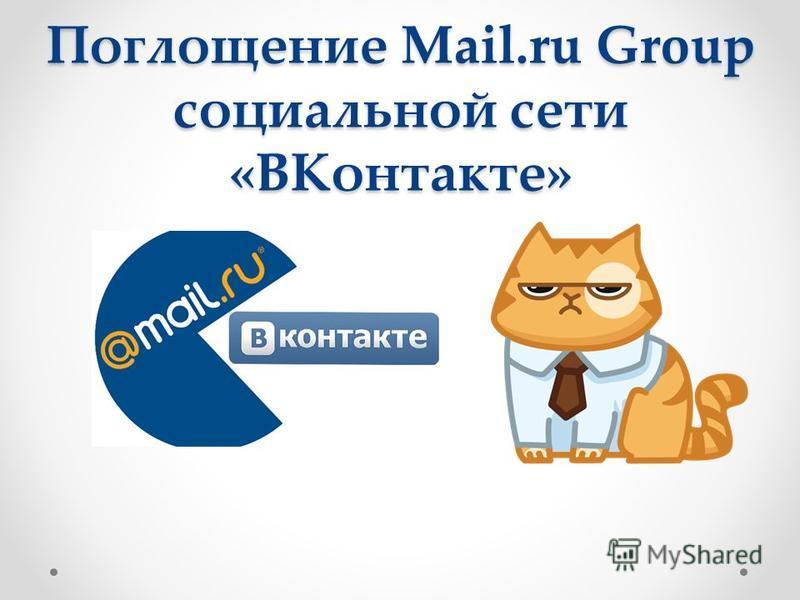 Поглощение Mail.ru Group социальной сети «ВКонтакте»