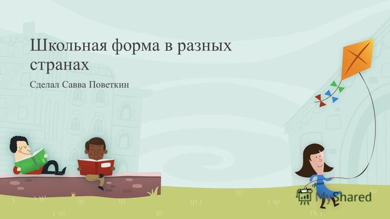 Школьная форма в разных странах Сделал Савва Поветкин