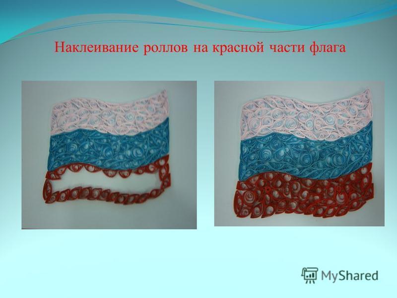 Наклеивание роллов на красной части флага