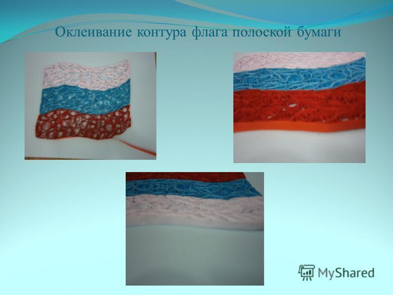 Оклеивание контура флага полоской бумаги