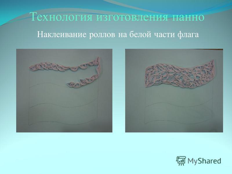 Технология изготовления панно Наклеивание роллов на белой части флага